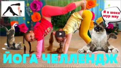 Занятие йогой— лучшее физическое развитие ребенка