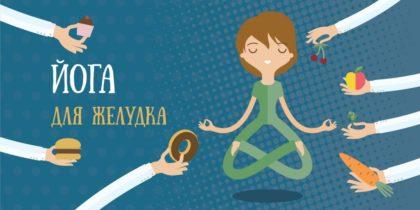 Йога для тех, кто хочет помочь своему желудку