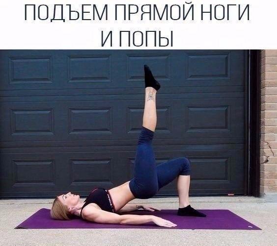 Базовые упражнения, чтобы держать попу в форме
