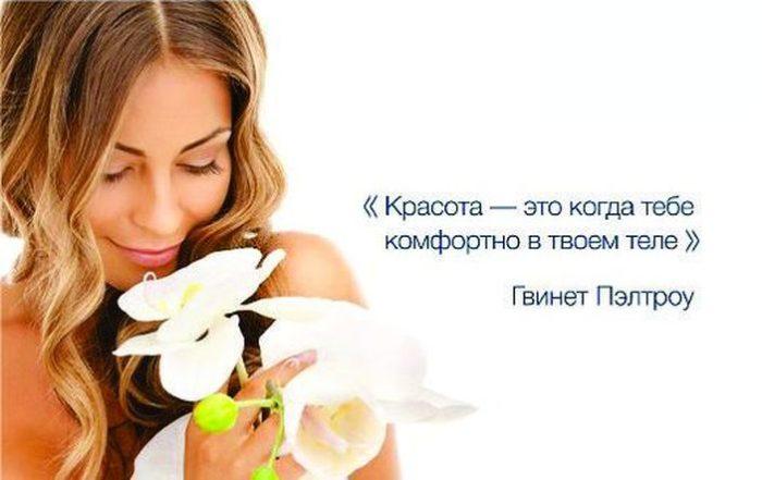 Про красоту не забывайте