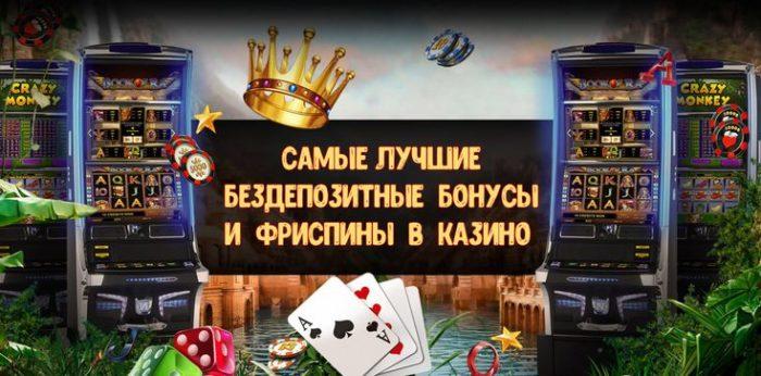 Как сделать выбор и играть на деньги в слоты в онлайн казино